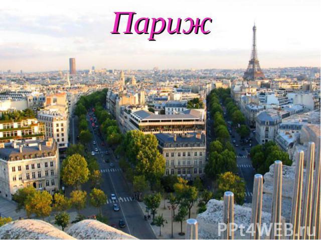 Париж Река Сена Первое - летучая вода,В бане русской встретите всегда.А второе - есть машины маркаИз российского, ребята, автопарка.Всё же вместе - Франции столица,Этот город модницам всем снится.Пар +