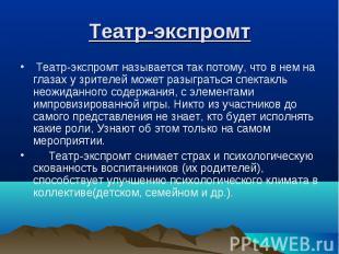 Театр-экспромт Театр-экспромт называется так потому, что в нем на глазах у зрите