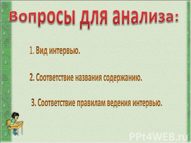 Вопросы для анализа: 1. Вид интервью.2. Соответствие названия содержанию.3. Соответствие правилам ведения интервью.