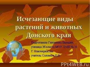 Исчезающие виды растений и животных Донского края Подготовила Гапоненко Валерия,