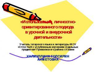 «Использование личностно-ориентированного подхода в урочной и внеурочной деятель