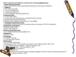 Список материалов размещенных в персональном сайте www.golsirin.ucoz.ru. 1.Папка