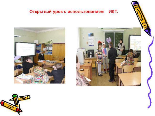 Открытый урок с использованием ИКТ.