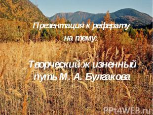 Презентация к реферату на тему: Творческий жизненный путь М. А. Булгакова