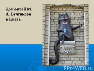 Дом-музей М. А. Булгакова в Киеве.