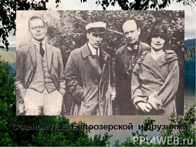 С женой Л. Е. Белоозерской и друзьями