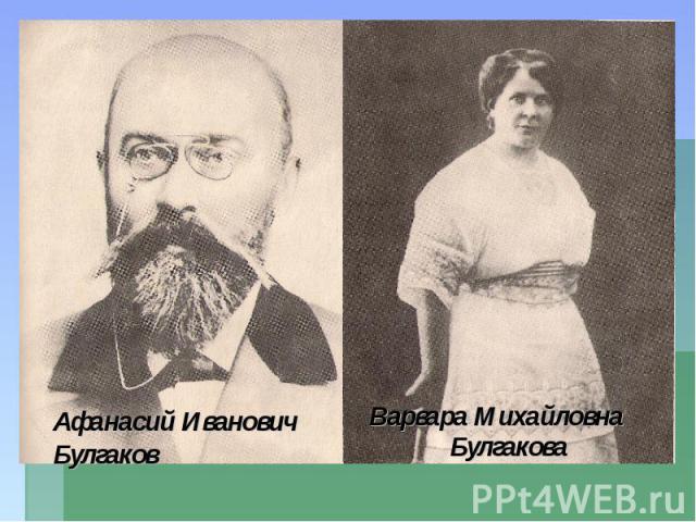 Афанасий Иванович Булгаков Варвара Михайловна Булгакова
