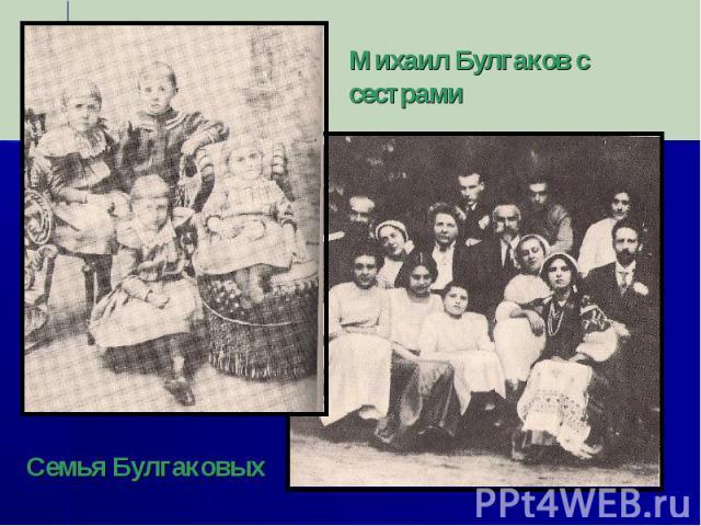 Михаил Булгаков с сестрами Семья Булгаковых