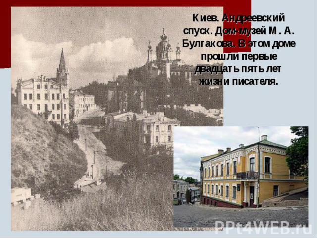 Киев. Андреевский спуск. Дом-музей М. А. Булгакова. В этом доме прошли первые двадцать пять лет жизни писателя.