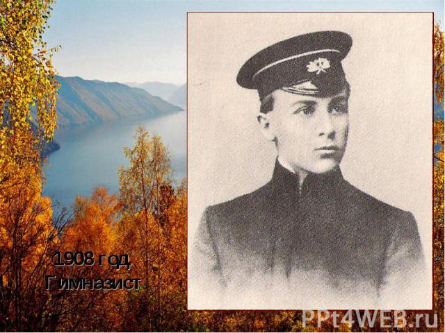 1908 год. Гимназист