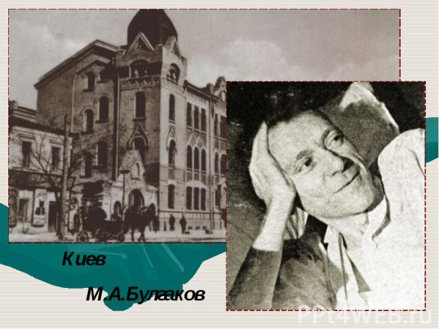 Киев М.А.Булгаков