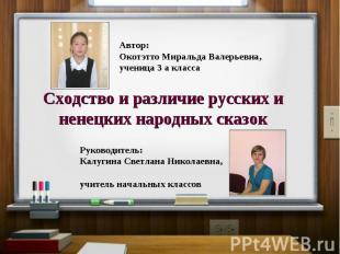Автор:Окотэтто Миральда Валерьевна, ученица 3 а класса Сходство и различие русск