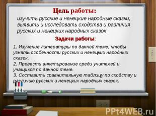Цель работы: изучить русские и ненецкие народные сказки, выявить и исследовать с