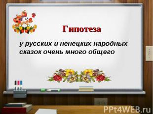 Гипотеза у русских и ненецких народных сказок очень много общего