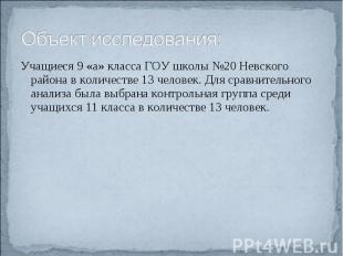 Объект исследования: Учащиеся 9 «а» класса ГОУ школы №20 Невского района в колич