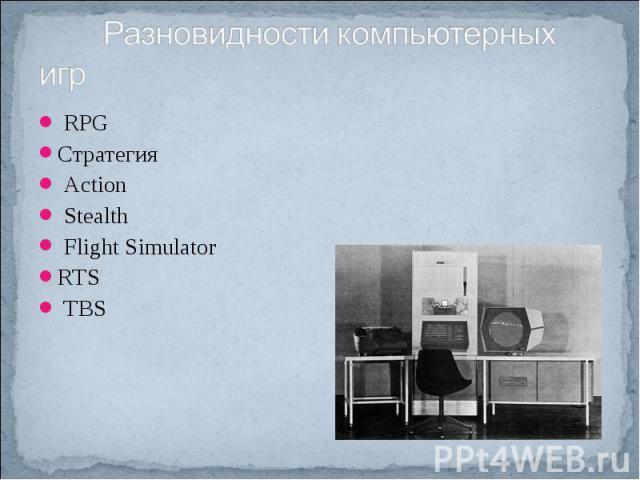 Разновидности компьютерных игр RPGСтратегия Action Stealth Flight Simulator RTS TBS