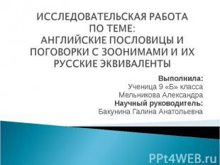 Исследовательская работапо теме:английские пословицы и поговорки с зоонимами и и