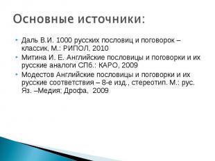 Основные источники: Даль В.И. 1000 русских пословиц и поговорок –классик, М.: РИ