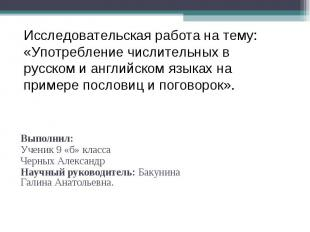 Исследовательская работа на тему: «Употребление числительных в русском и английс
