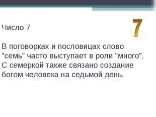 """Число 7В поговорках и пословицах слово """"семь"""" часто выступает в роли """"много"""". С"""