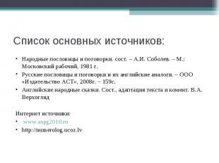 Список основных источников: Народные пословицы и поговорки. сост. – А.И. Соболев