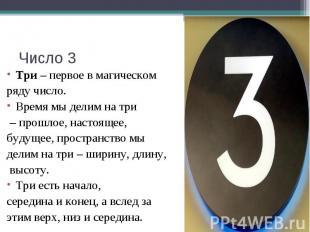 Число 3 Три – первое в магическом ряду число. Время мы делим на три – прошлое, н
