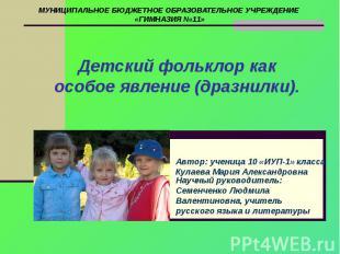 МУНИЦИПАЛЬНОЕ БЮДЖЕТНОЕ ОБРАЗОВАТЕЛЬНОЕ УЧРЕЖДЕНИЕ «ГИМНАЗИЯ №11» Детский фолькл