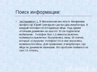Поиск информации: Эксперимент 1. В Московском институте биофизики профессор Юрий