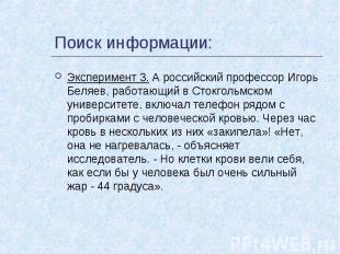 Поиск информации: Эксперимент 3. А российский профессор Игорь Беляев, работающий