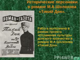 Исторические персонажи в романе М.А.Шолохова «Тихий Дон». Работа выполнена в рам