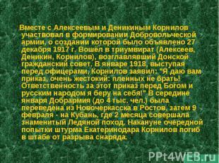Вместе с Алексеевым и Деникиным Корнилов участвовал в формировании Добровольческ