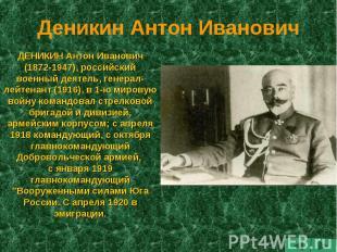Деникин Антон Иванович ДЕНИКИН Антон Иванович (1872-1947), российский военный де