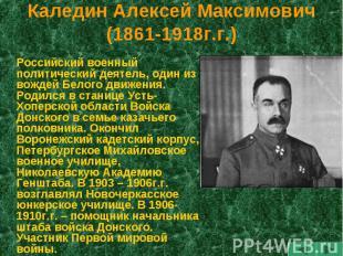 Каледин Алексей Максимович(1861-1918г.г.) Российский военный политический деятел