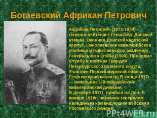 Богаевский Африкан Петрович Африкан Петрович (1872-1934) - генерал-лейтенант Ген