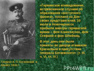 «Германское командование, встревоженное слухами об образовании «восточного фронт