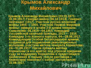 Крымов Александр Михайлович Крымов Александр Михайлович (23.10.1871-31.08.1917)