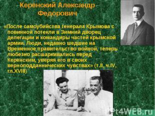 Керенский Александр Федорович «После самоубийства генерала Крымова с повинной по