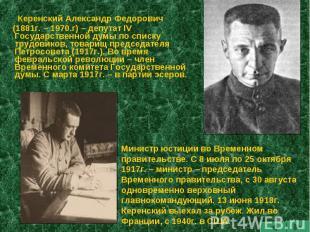 Керенский Александр Федорович (1881г. – 1970.г) – депутат IV Государственной дум