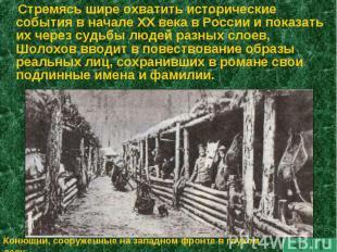 Стремясь шире охватить исторические события в начале XX века в России и показать