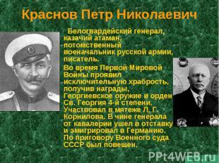Краснов Петр Николаевич Белогвардейский генерал, казачий атаман, потомственный в