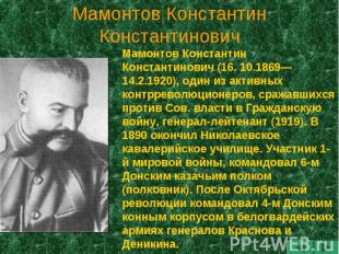 Мамонтов Константин Константинович Мамонтов Константин Константинович (16. 10.18