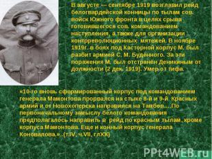 В августе — сентябре 1919 возглавил рейд белогвардейской конницы по тылам сов. в
