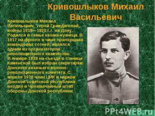 Кривошлыков Михаил Васильевич Кривошлыков Михаил Васильевич, герой Гражданской в