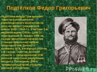 Подтёлков Федор Григорьевич Подтёлков Федор Григорьевич -один из руководителей р