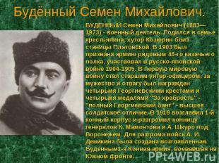 Будённый Семен Михайлович. БУДЕННЫЙ Семен Михайлович (1883— 1973) - военный деят
