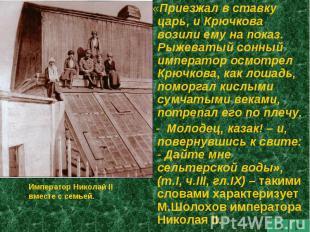 «Приезжал в ставку царь, и Крючкова возили ему на показ. Рыжеватый сонный импера