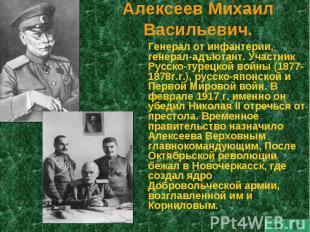 Алексеев Михаил Васильевич. Генерал от инфантерии, генерал-адъютант. Участник Ру