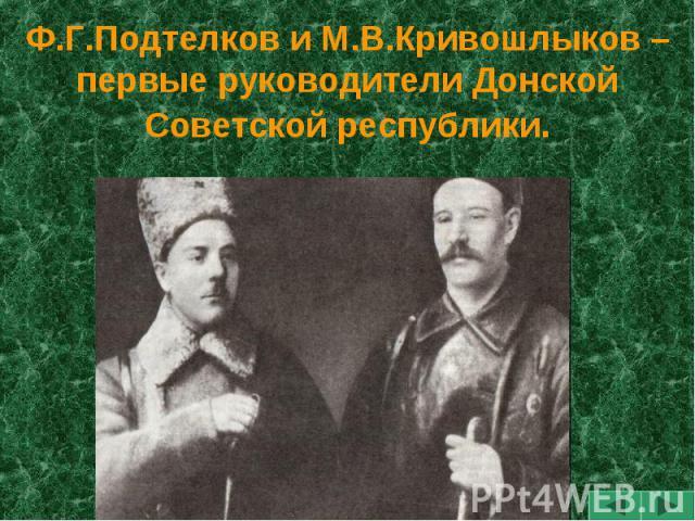 Ф.Г.Подтелков и М.В.Кривошлыков – первые руководители Донской Советской республики.
