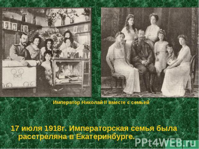 Император Николай II вместе с семьей 17 июля 1918г. Императорская семья была расстреляна в Екатеринбурге.