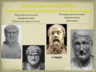 Антропоцентрический этапКлассическая, древнегреческая философияИдеалистическое н